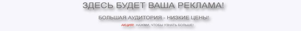 Ваша реклама на нашем сайте - эффективно и недорого